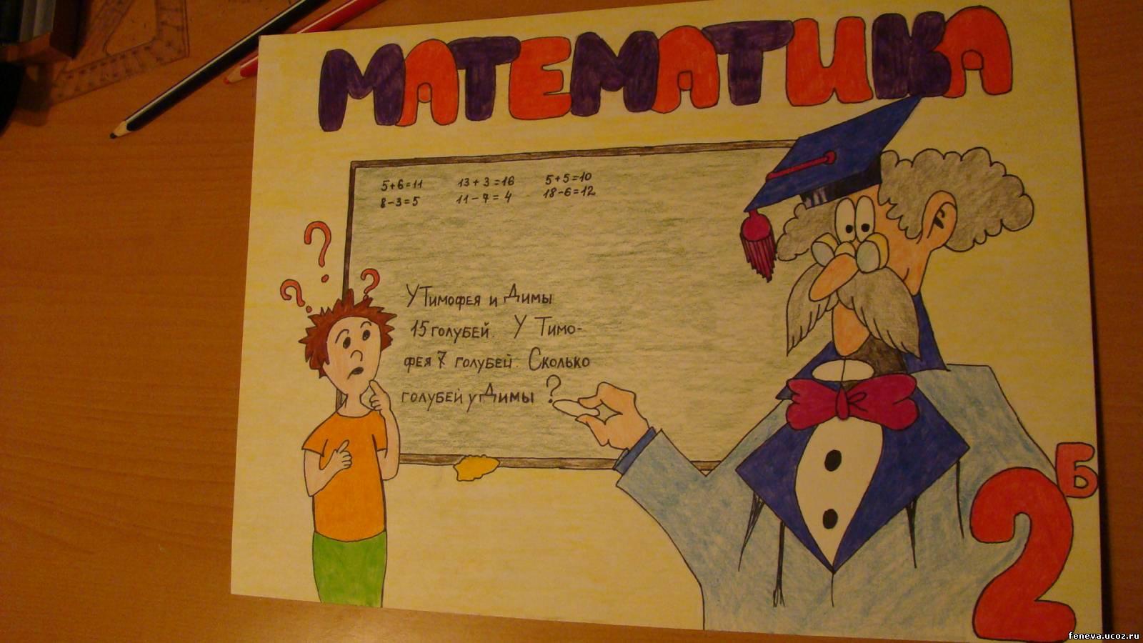 Газета по математике 1 класс своими руками